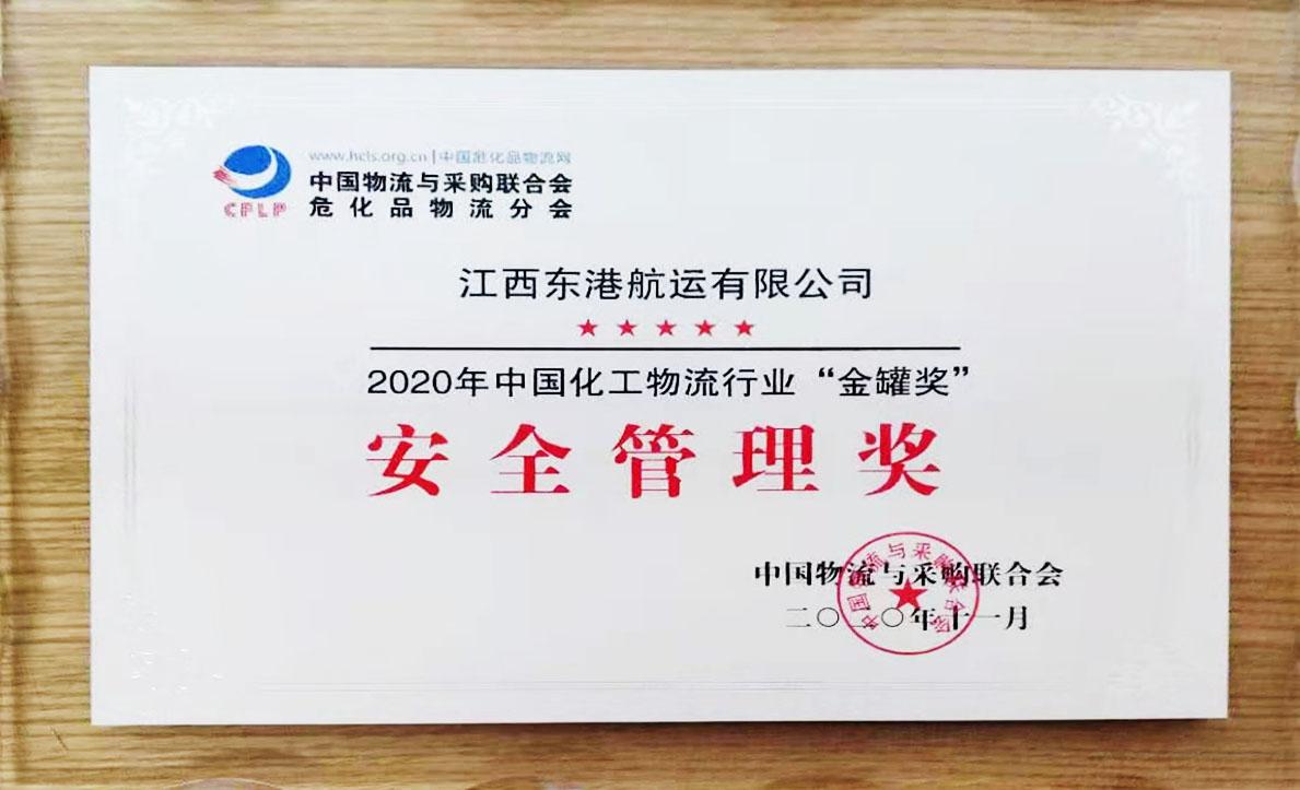 2020年安全管理奖