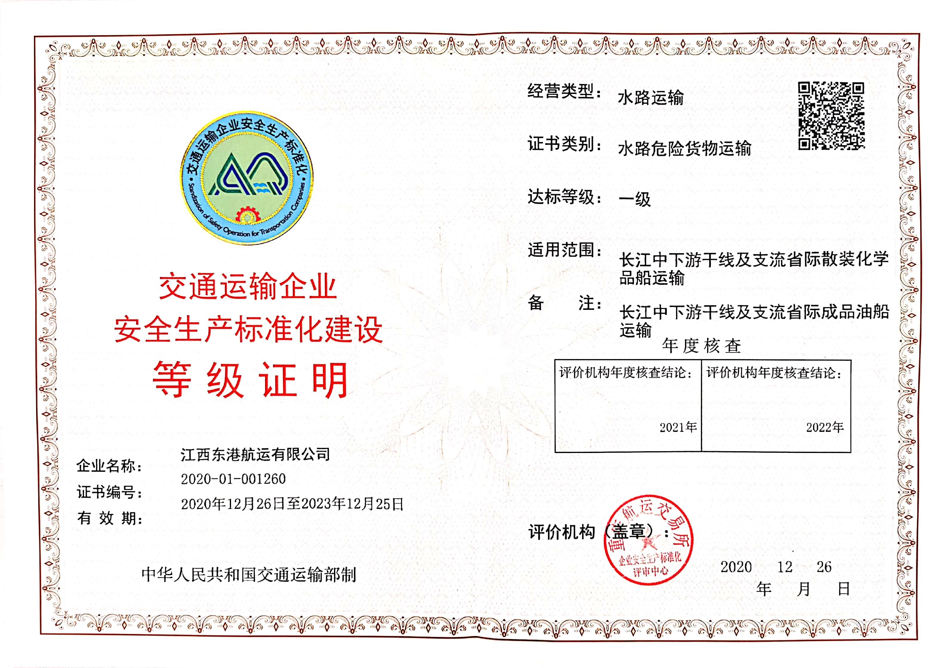 安全生产标准化建设一级证书