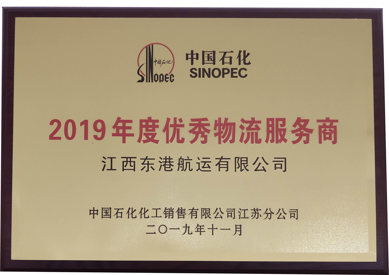 2019年度中石化优秀物流服务商
