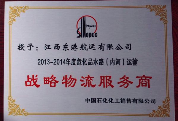 中石化战略物流服务商证书