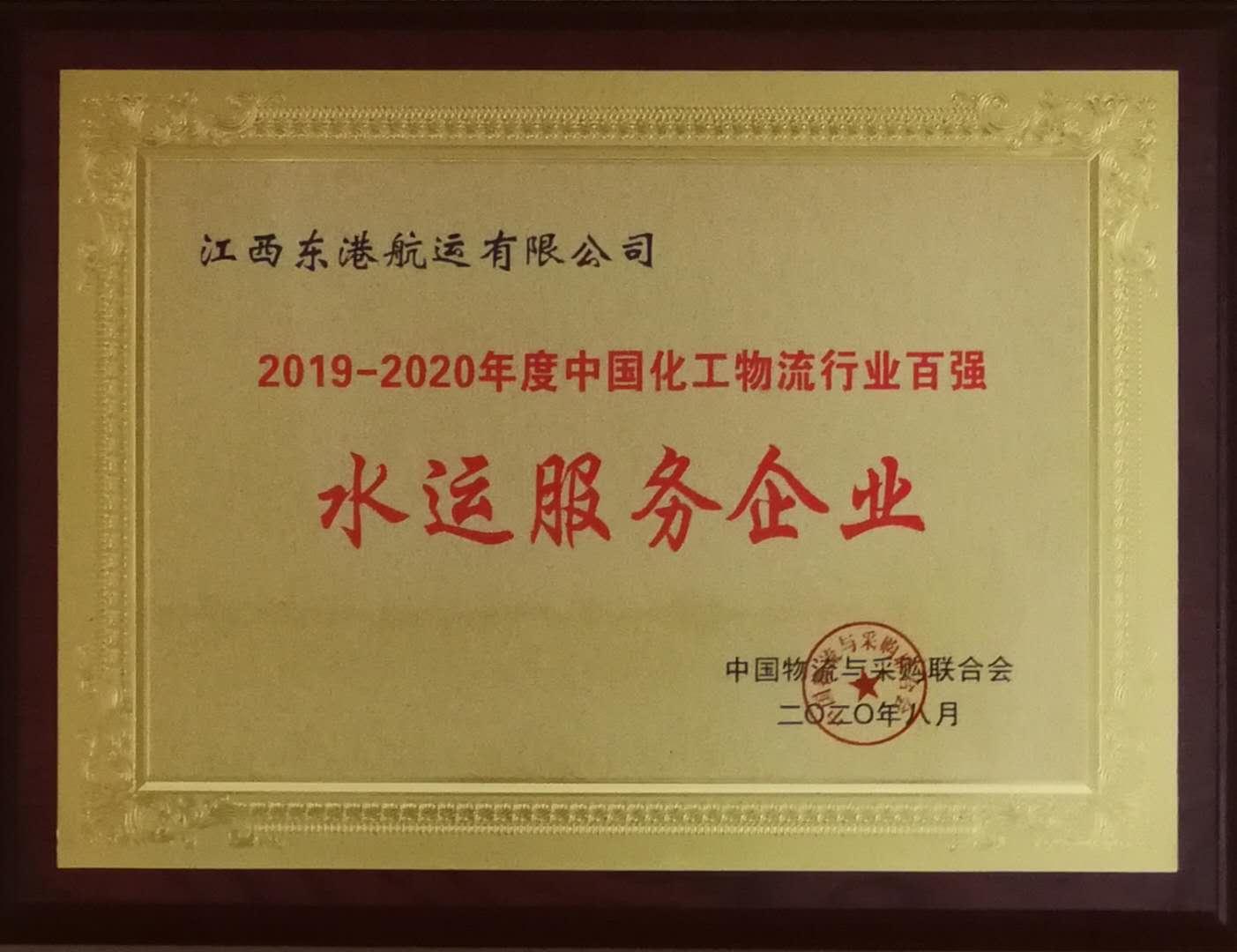 2020年度中国化工物流百强行业