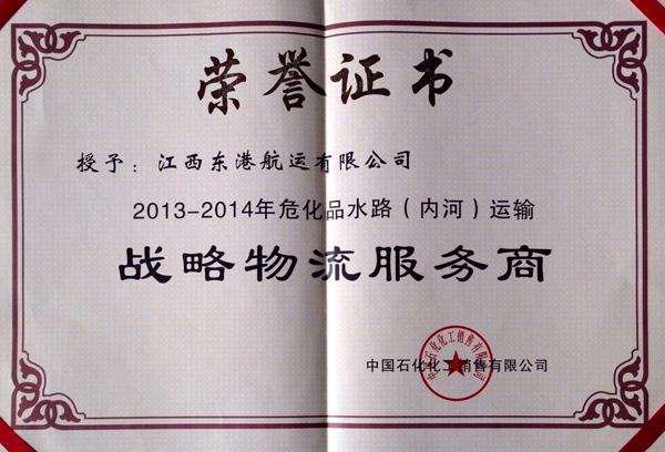 中石化战略物流服务商证书2